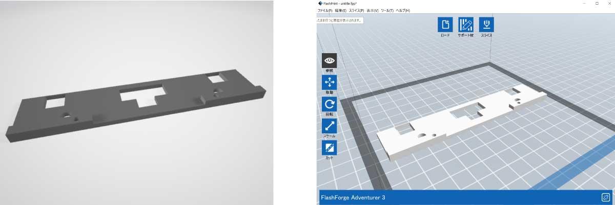 3Dデータ作成と印刷